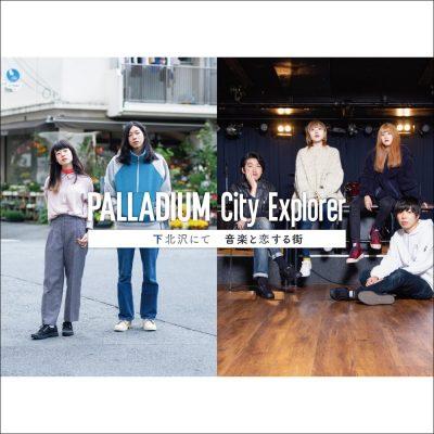 """【11/28 UP DATE】<br class=""""mb"""" />PALLADIUM × 下北沢にて'18"""