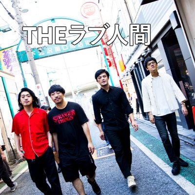 THEラブ人間 City Explore × City of Culture 下北沢
