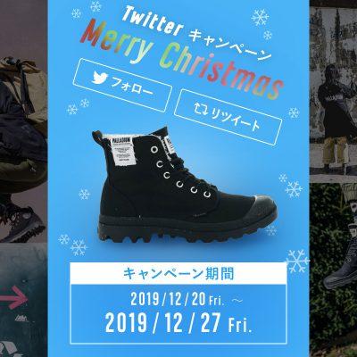 Twitterクリスマスキャンペーン!<br>RTでシューズプレゼント