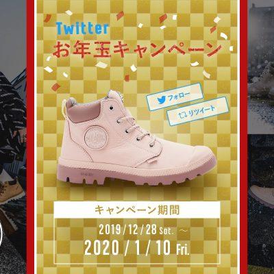 Twitterお年玉キャンペーン!<br>RTでシューズプレゼント