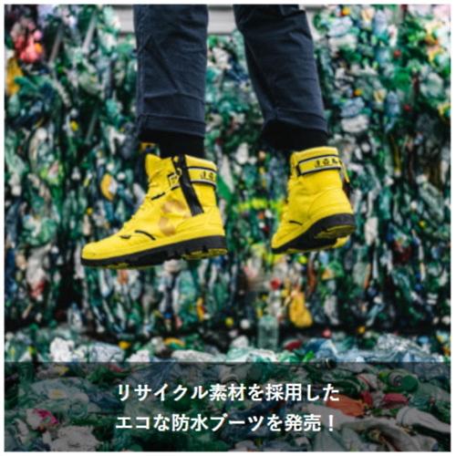 リサイクル素材を採用した エコな防水ブーツを発売!
