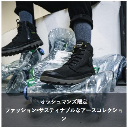 オッシュマンズ限定 ファッション×サスティナブルなアースコレクション