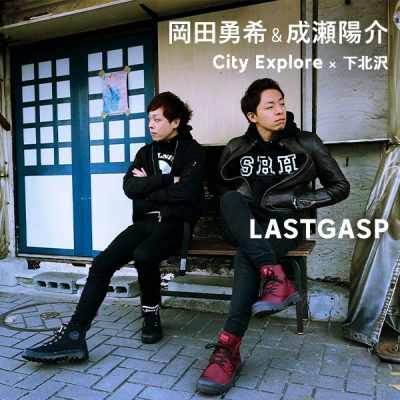 "LASTGASP <br class=""mb"" /> City Explore × City of Culture"